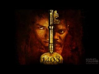 Четырнадцать Ноль Восемь / 1408 (2007) Джон Кьюсак, Сэмюэл Л. Джексон...
